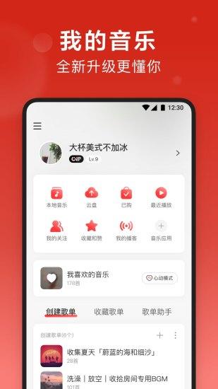 网易云音乐手机版 v7.3.28 安卓版 4