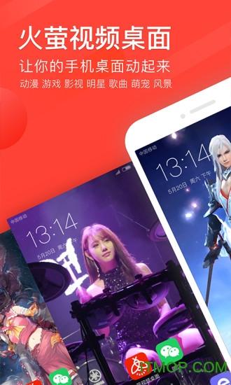 火萤动态壁纸iPhone版 v6.8.2 官方苹果版 0