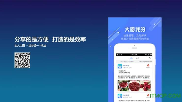 大圈app
