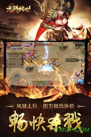 安锋龙腾传世手游 v3.48 安卓官方版 0