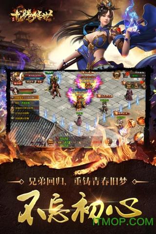 安锋龙腾传世手游 v3.48 安卓官方版 1