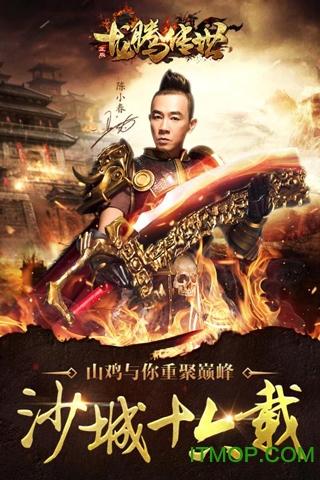 安锋龙腾传世手游 v3.48 安卓官方版 2