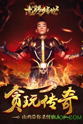 安锋龙腾传世手游 v3.48 安卓官方版 3