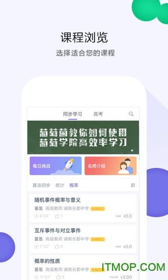 葡萄学院app v2.3 安卓版0