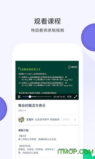 葡萄学院app v2.3 安卓版1