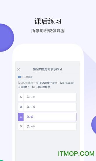 葡萄学院app v2.3 安卓版2