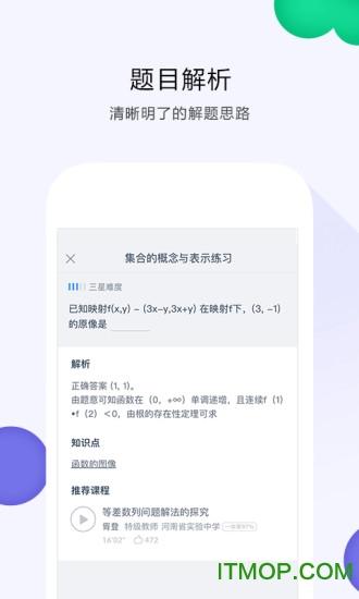 葡萄学院app v2.3 安卓版3