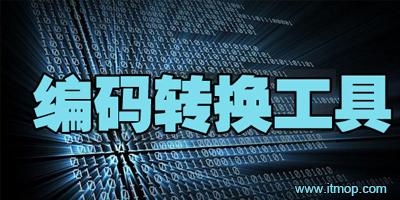 编码转换器下载_编码转换工具_unicode编码转换器