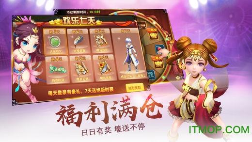 风云仙侠游戏 v1.1.6 官方安卓版 0