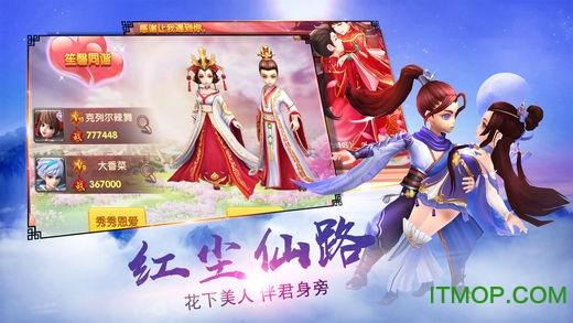 风云仙侠游戏 v1.1.6 官方安卓版 1