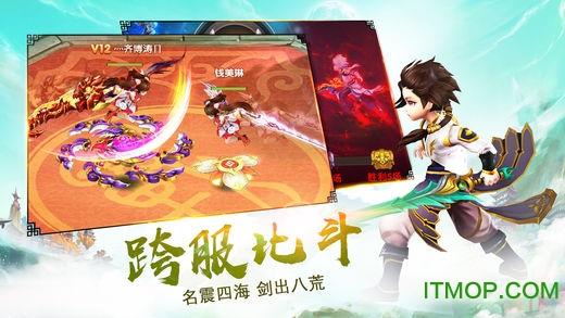 风云仙侠游戏 v1.1.6 官方安卓版 3