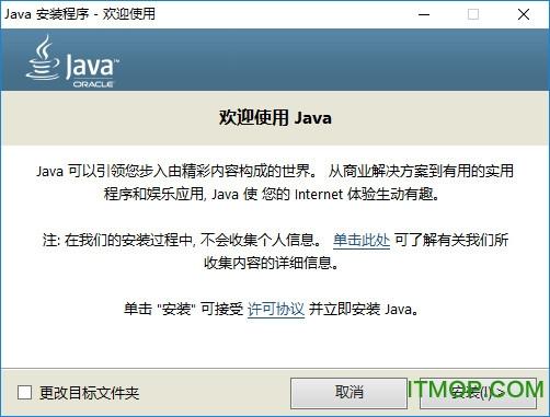 我的世界java8 64位 官方版安�b包 0