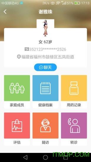 医联康医生版 v2.2.7 安卓版 0