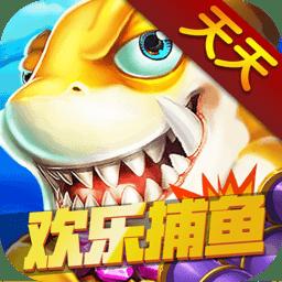 天天欢乐捕鱼ol赢话费v4.26.4.4.4.2 安卓版