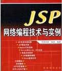 JSP网络编程技术与实例