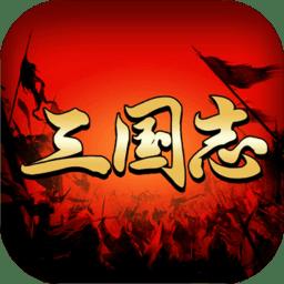 三国志曹魏群英传内购破解版