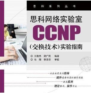 思科认证CCNP最新2007年新版实验手册