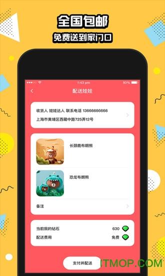 口袋娃娃机手机版 v1.6.1 安卓版 1