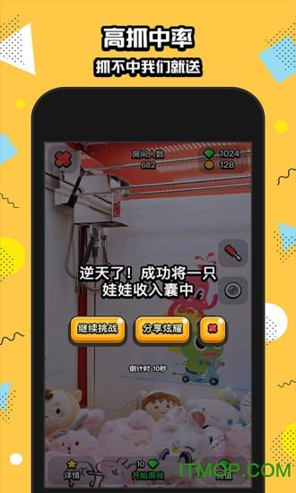 口袋娃娃机手机版 v1.6.1 安卓版 3