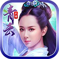 青云传说手机版