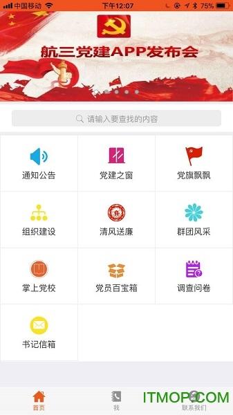 航三党建app