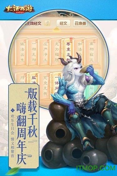 19196大话西游手游 v1.1.124 安卓最新版 1
