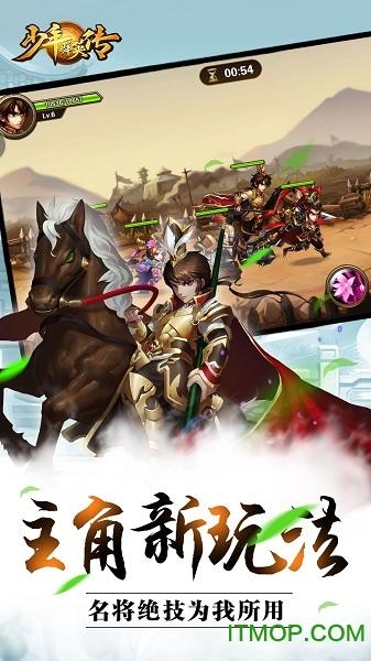 果盘游戏少年群英传 v1.11 安卓版 2