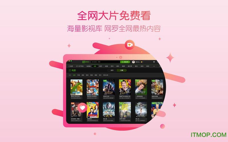 爱奇艺 for Mac破解版 v4.20.5 绿色版 3