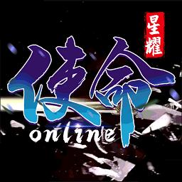 使命online送双修情侣H5游戏