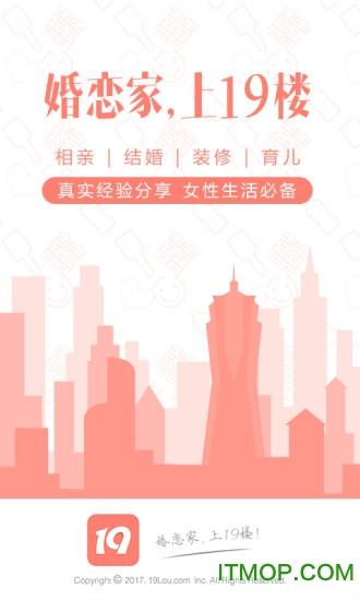 杭州19楼iOS版 v7.2.5 iPhone版 2