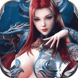 美杜莎传奇游戏变态果盘版