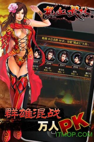 热血武林游戏 v1.0.7 最新安卓版 2