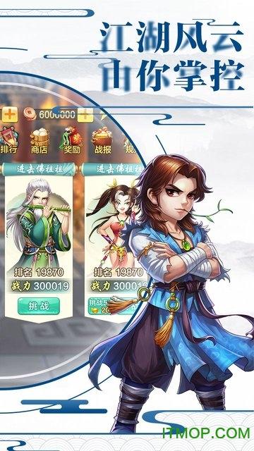 侠客风云传online v1.90 安卓版 0