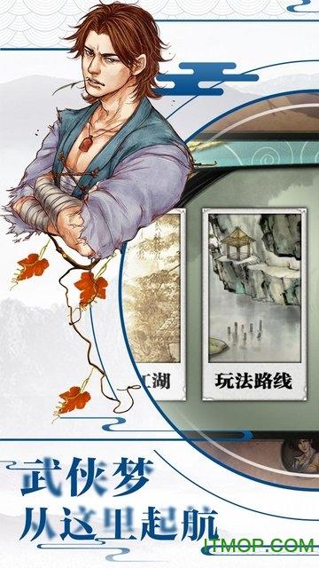 侠客风云传online v1.90 安卓版 1