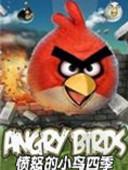 愤怒的小鸟四季单机版
