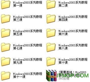 黑鹰基地Win2003系列视频教程 01-10全集 0