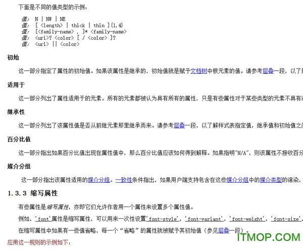 CSS2中文翻译 完整版 0