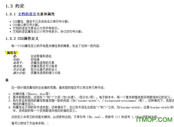 CSS2中文翻译 完整版 1