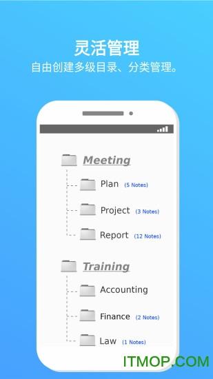 投影笔记app v1.2.601 安卓版 3