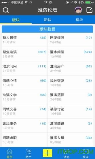 淮滨论坛手机版 v2.0.41 安卓版 0