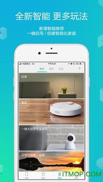 小米米家app电视版 v1.3.16 安卓最新版 0