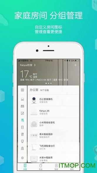 小米米家app电视版 v1.3.16 安卓最新版 2
