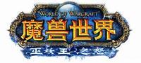 魔兽世界巫妖王之怒3.3.5怀旧服单机免费版