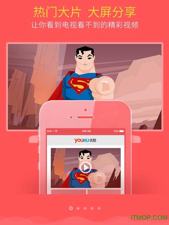 乐播投屏ipad版 v3.2.5 苹果iOS版 2