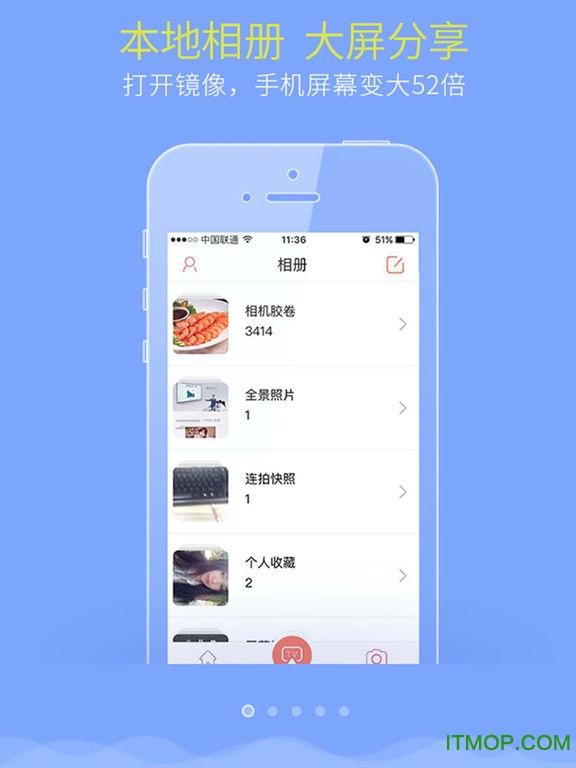 乐播投屏ipad版 v3.2.5 苹果iOS版 1