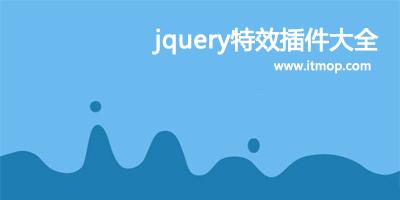 jquery特效插件