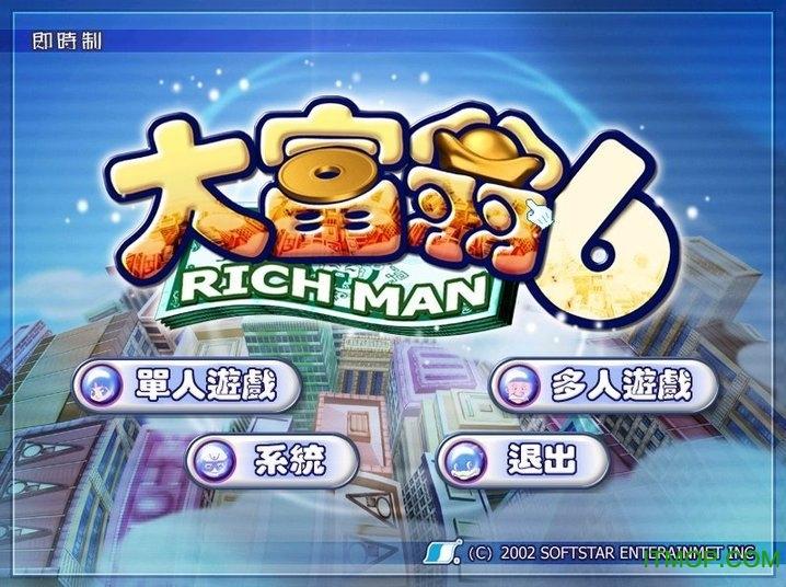 大富翁6简体中文版下载