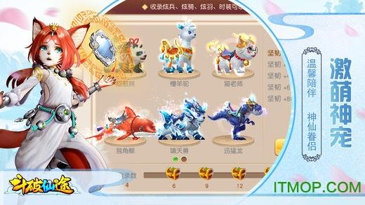 泡椒网斗破仙途手游 v1.3.1 安卓版 1
