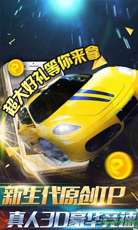 豪�A�速�荣�破解版 v20.1 安卓版 2