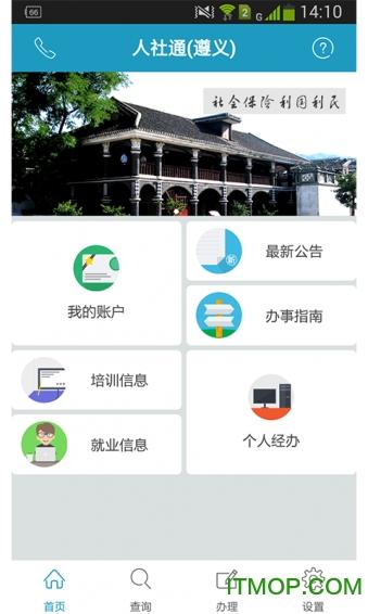 贵州遵义人社通 v2.0.3 安卓版1